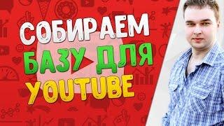 Как увеличить просмотры видео на YouTube? Ищем сайты для размещения видео с Ютуба