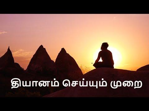 தியானம் செய்வது எப்படி ~ Meditation For Beginners