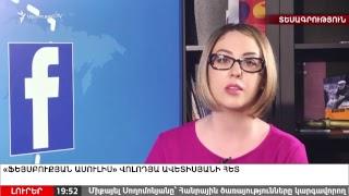 «Ազատություն» TV ի լրատվական, 30 ը մայիսի, 2017թ