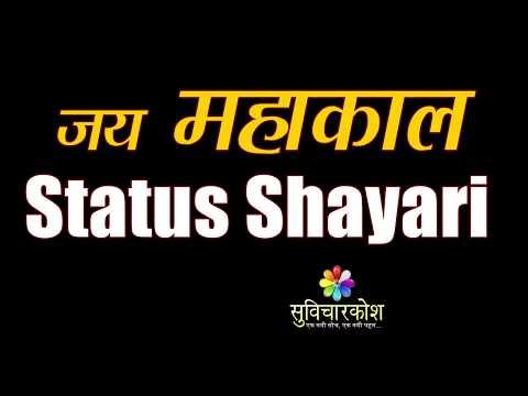 महाकाल स्टेटस शायरी || Mahakal Status Shayari In Hindi