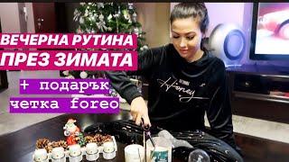 ВЕЧЕРНА РУТИНА + ПОДАРЪК ЧЕТКА FOREO