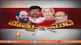టీవీ సీరియల్ ల సాగుతున్న మహాకూటమి సీట్ల పంపకం   Debate On Seats Share in Mahakutami   P1   iNews