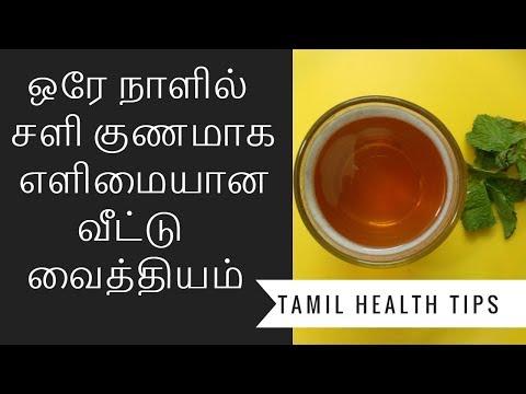 ஒரே நாளில் சளி இருமல் குணமாக I Sali Irumal Vaithiyam In Tamil I Mookadaipu In Tamil