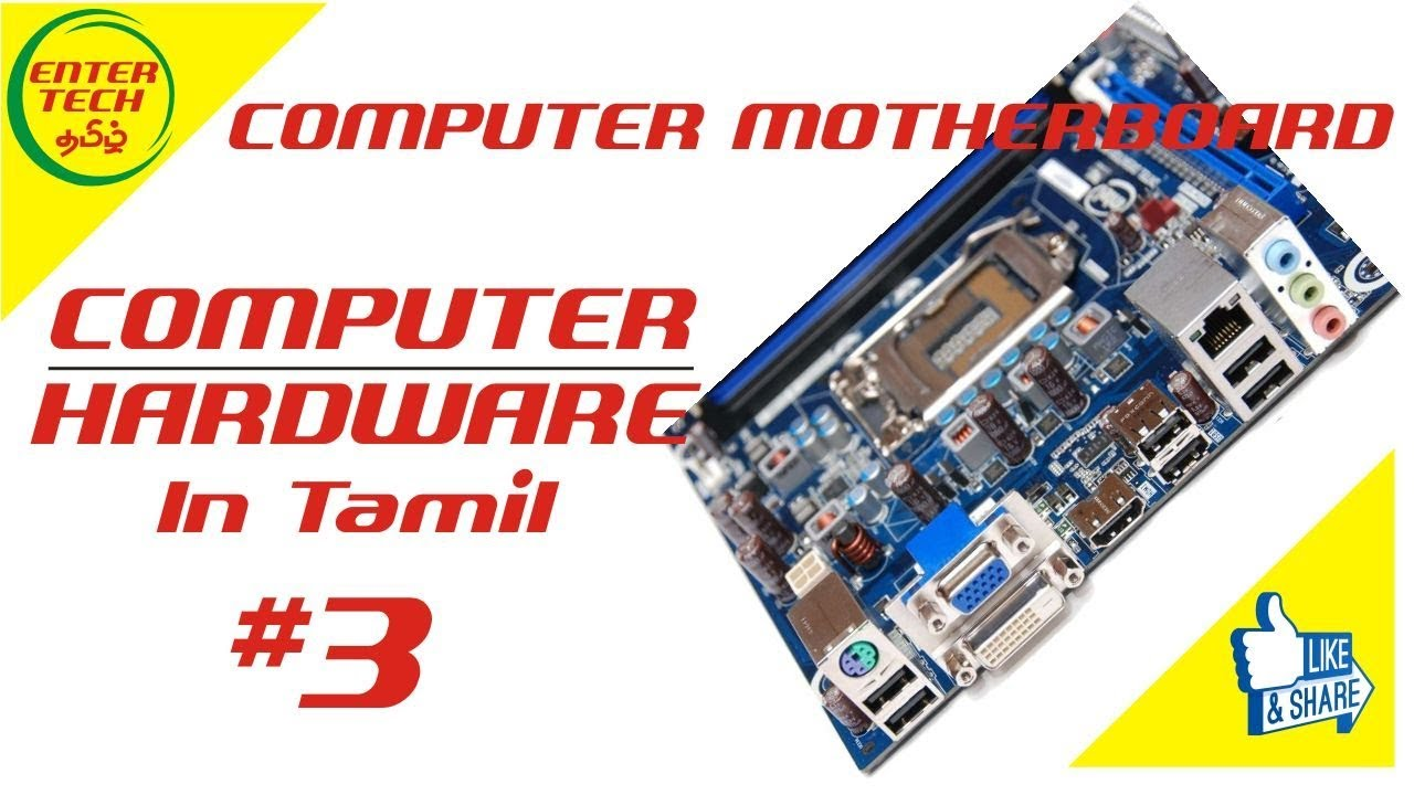 COMPUTER HARDWARE IN TAMIL PDF