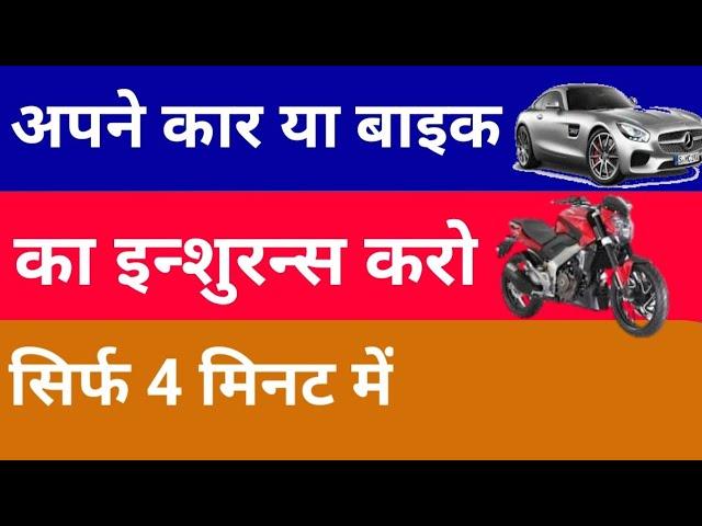 Bike ya car ka insurance kaise kare,????????? ??? ?? ???? by DM knowledge