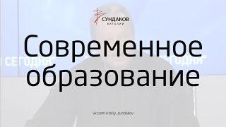 Современное образование - Виталий Сундаков