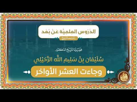 وجاءت العشر الأواخر | لفضيلة الشيخ الدكتور أ. سليمان بن سليم الله الرحيلي -حفظه الله-.