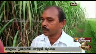 Big story about Hardships faced by Sugarcane farmers in Tamilnadu - Part 2