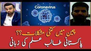 Pakistani students speaks to ARY News on Corona Virus in China