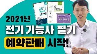2021년 전기기능사 필기교재 예약판매 시작!