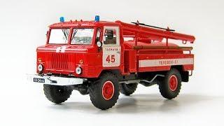 Складання моделі - Пожежна автоцистерна АЦ-30 / ГАЗ-66 (AVD Models)