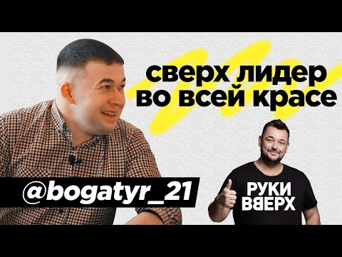 Сверх лидер.Богатырь_21 во всей красе из Чебоксар.
