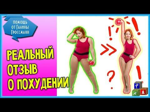 🆗 Мне удалось похудеть за месяц на 20 кг! 🆗 Отзыв о похудении на курсе Галины Гроссманн