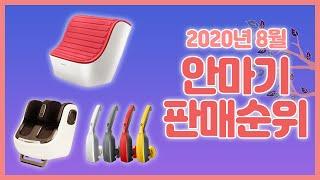 ★2020년 8월 안마기 판매순위★ 인기 마사지기들 여…