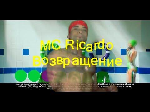Возвращение Рикардо Милоса! Новая реклама Megafon)