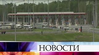 Смотреть видео Открылся новый участок скоростной автодороги «Москва - Санкт-Петербург». онлайн
