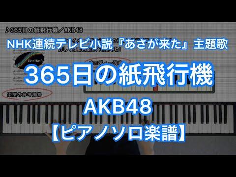 365日の紙飛行機/AKB48-NHK連続テレビ小説あさが来た主題歌