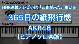 NHK連続テレビ小説『あさが来た』主題歌、AKB48「365日の紙飛行機」を耳...