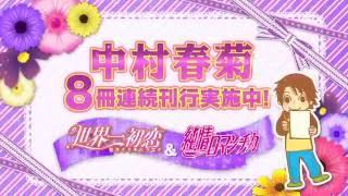 CLDX中村春菊8冊連続刊行「世界一初恋」&「純情ロマンチカ」 CV...