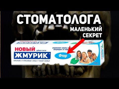 ГЛОБАЛЬНЫЙ ЗУБНОЙ ОБМАН - Кто впарил Фтор стоматологам и простым людям