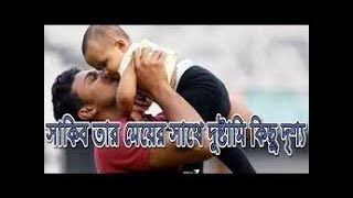 Shakib Al Hasan & His Cute Baby - Adorable Moment