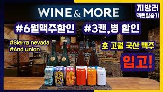 와인앤모어 2021년 6월 맥주 할인행사 | 3캔 만원…