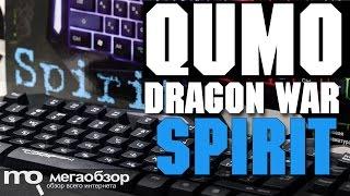 Qumo Dragon War Spirit обзор клавиатуры. Конкурс для подписчиков!