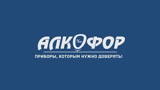 Алкотестеры АлкоФор(Алкотестеры АлкоФор зарегистрированы как средство измерительной техники в Украине. Номера свидетельств:..., 2015-11-17T13:00:23.000Z)