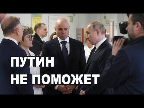 Путин не поможет