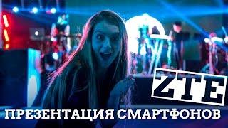 Смартфоны ZTE: украинская презентация