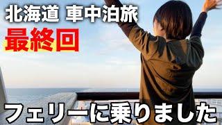 【ルート公開】最終回、ありがとう北海道!フェリー乗船はこんな感じ!【車中泊旅】