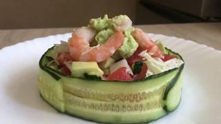 Сногсшибательный салат с креветками с необычайной и очень вкусной заправкой.