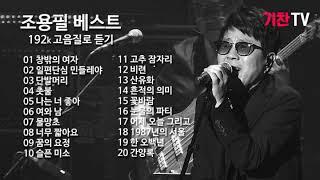 조용필 최고 히트곡 총망라-30주년 기념음반 part 2(고음질)