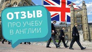 Отзыв про учебу в Англии с Linguatrip