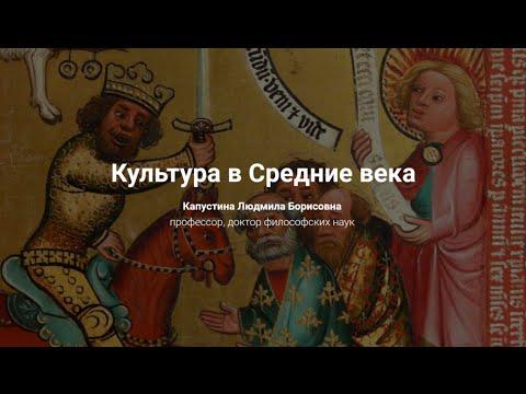 Средневековая Польша (рус.) История средних веков.