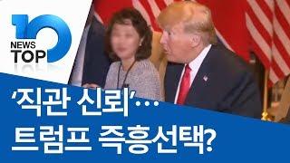'직관 신뢰'…트럼프 즉흥선택?