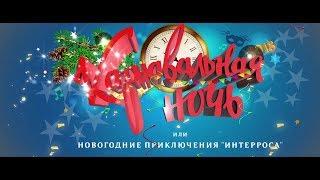 Фильм о фильме «Карнавальная ночь или Новогодние приключения Интерроса» (2018)