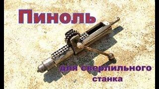 Сверлильный станок  своими руками ( Пиноль )DIY drilling machine (Pinol)