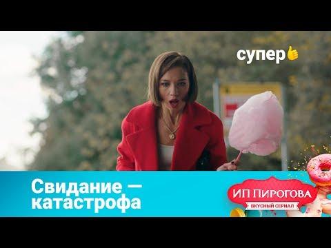 Свидание — катастрофа (ИП Пирогова. 1 сезон 3 серия)