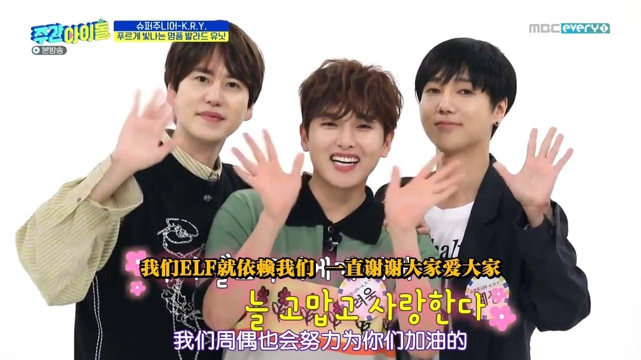 [中字] 200624 Super Junior-K.R.Y.、Golden Child 一週的偶像 Weekly Idol【全場HD】