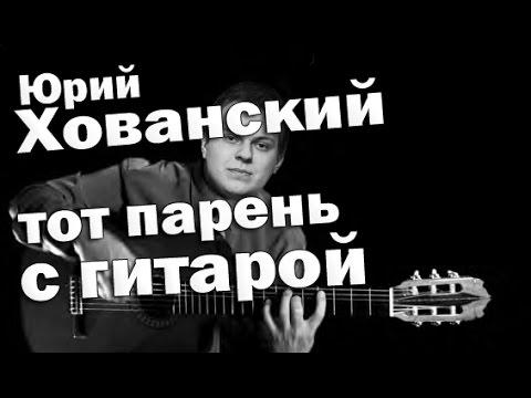 Хованский текст песни. Юрий Хованский - В платье белом Новый Рэп слушать онлайн композицию
