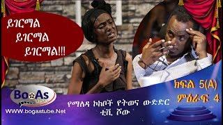 Yemaleda Kokeboch - part 5A