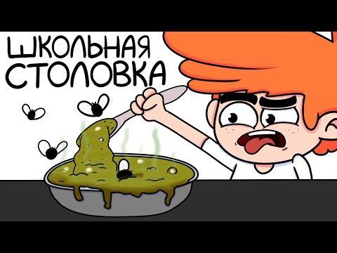 ИСТОРИИ ИЗ ШКОЛЬНОЙ СТОЛОВОЙ (анимация)