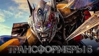 Трансформеры 6 2018 [Обзор] / [Трейлер 2 на русском]