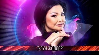 Фарида Карбосова - Узун жолдор / Концерт 2018