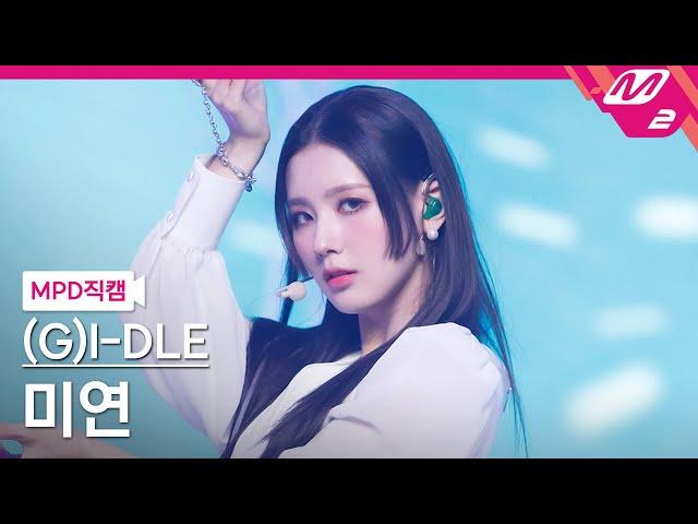 [MPD직캠] (여자)아이들 미연 직캠 4K '화(火花)(HWAA)' ((G)I-DLE MIYEON FanCam) | @MCOUNTDOWN_2021.1.14
