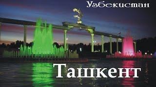 Ташкент - город, столица Узбекистана.(Ташкент (Toshkent) — город, столица Узбекистана, город Республиканского подчинения, административный центр..., 2015-01-13T08:57:51.000Z)