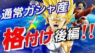 【ドッカンバトル429】3億DL記念!通常ガシャ産格付け後編!!【Dragon…