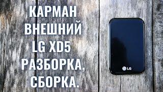 Карман внешний LG XD5 500 GB P…