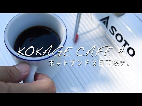 木かげカフェ / ホットサンドと目玉焼き